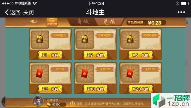 好手气斗地主赢话费游戏中心app下载_好手气斗地主赢话费游戏中心app最新版免费下载