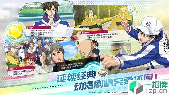 新网球王子九游手游app下载_新网球王子九游手游app最新版免费下载