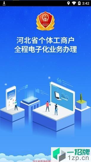 河北云窗办照(掌上办执照)app下载_河北云窗办照(掌上办执照)app最新版免费下载