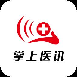 掌上医讯医学网app下载_掌上医讯医学网app最新版免费下载