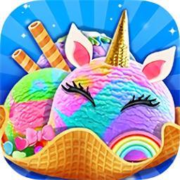 美味独角兽冰淇淋app下载_美味独角兽冰淇淋app最新版免费下载