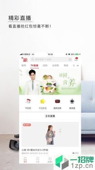 东方购物电视购物app下载_东方购物电视购物app最新版免费下载