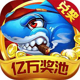 至尊捕鱼最新版app下载_至尊捕鱼最新版app最新版免费下载