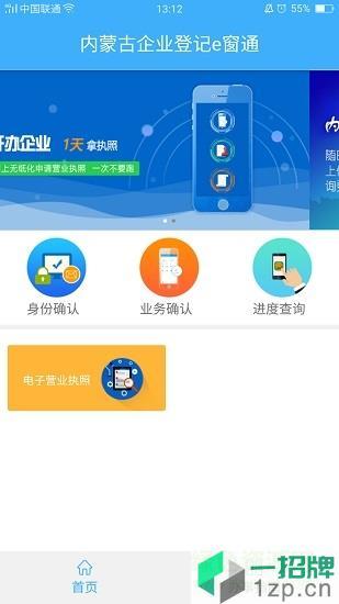 内蒙古企业登记e窗通app官方
