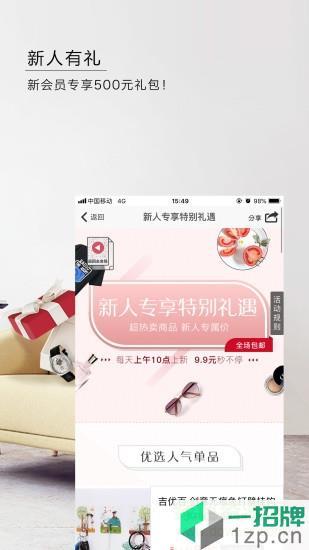 东方购物app下载