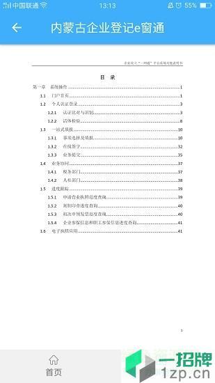 内蒙古企业登记e窗通最新版本app下载_内蒙古企业登记e窗通最新版本app最新版免费下载