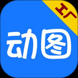 动图工厂app下载_动图工厂app最新版免费下载