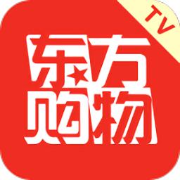 东方购物电视购物v4.5.41安卓版