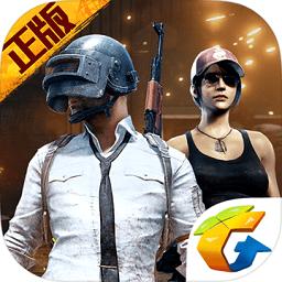 pubgmobile国际版app下载_pubgmobile国际版app最新版免费下载