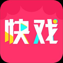 快戏短视频app下载_快戏短视频app最新版免费下载