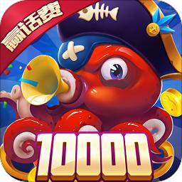 极限捕鱼暴击版app下载_极限捕鱼暴击版app最新版免费下载