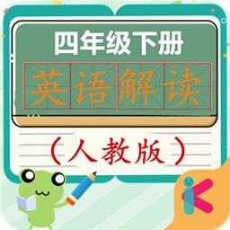 四年级下册英语解读appapp下载_四年级下册英语解读appapp最新版免费下载