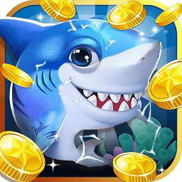 金手指捕鱼经典版app下载_金手指捕鱼经典版app最新版免费下载
