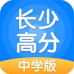 长少高分中学版app下载_长少高分中学版app最新版免费下载