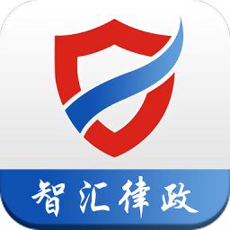 智汇律政app下载_智汇律政app最新版免费下载