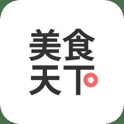 美食天下菜谱大全app下载_美食天下菜谱大全app最新版免费下载