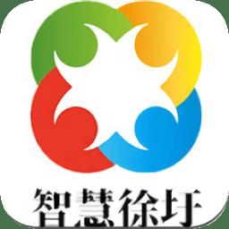 智慧徐圩app下载_智慧徐圩app最新版免费下载