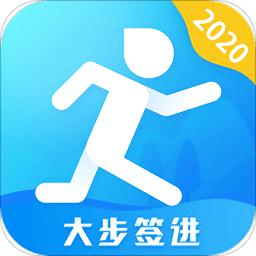 大步签进app下载_大步签进app最新版免费下载