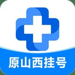 健康山西预约挂号app下载_健康山西预约挂号app最新版免费下载