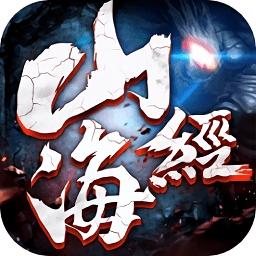 山海经2.0版本app下载_山海经2.0版本app最新版免费下载