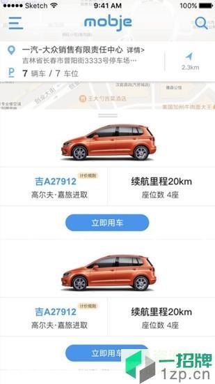 摩捷出行(摩捷共享汽车)app下载_摩捷出行(摩捷共享汽车)app最新版免费下载
