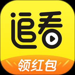 追看视频正版app下载_追看视频正版app最新版免费下载
