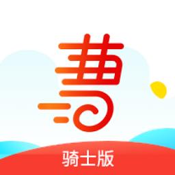曹操骑士版appapp下载_曹操骑士版appapp最新版免费下载