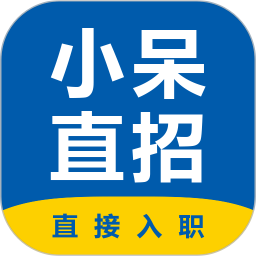 小呆直招app下载_小呆直招app最新版免费下载