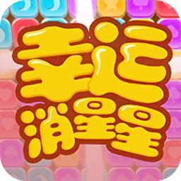 幸运消星星游戏免费版app下载_幸运消星星游戏免费版app最新版免费下载