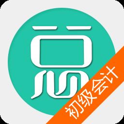 初级会计总题库软件app下载_初级会计总题库软件app最新版免费下载