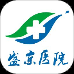 掌上盛京医院预约挂号app下载_掌上盛京医院预约挂号app最新版免费下载