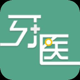 开业牙医app下载_开业牙医app最新版免费下载