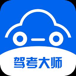 驾考大师学车软件app下载_驾考大师学车软件app最新版免费下载