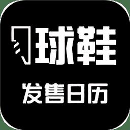 2020球鞋发售日历app下载_2020球鞋发售日历app最新版免费下载