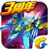 雷霆战机应用宝版本app下载_雷霆战机应用宝版本app最新版免费下载