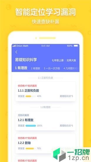 洋葱学院校园版appapp下载_洋葱学院校园版appapp最新版免费下载