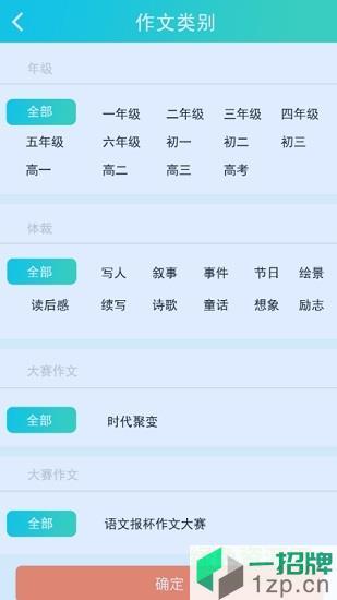 语文作文批改神器免费app下载_语文作文批改神器免费app最新版免费下载