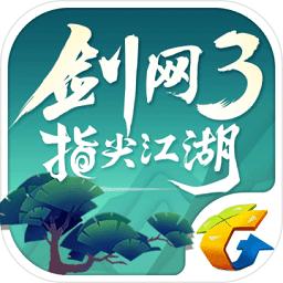 剑网3指尖江湖正式版app下载_剑网3指尖江湖正式版app最新版免费下载