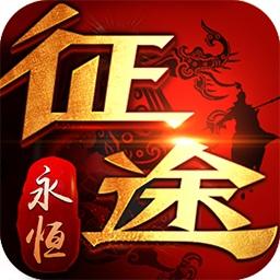 征途永恒游戏app下载_征途永恒游戏app最新版免费下载