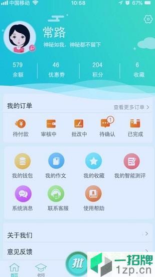 语文作文批改app