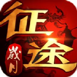 602游戏岁月征途app下载_602游戏岁月征途app最新版免费下载