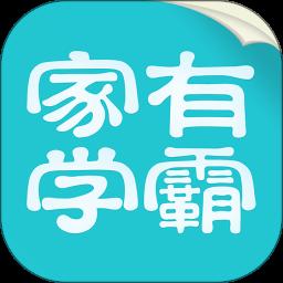 家有学霸最新版app下载_家有学霸最新版app最新版免费下载