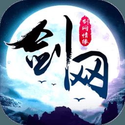 剑网情缘腾讯qq版app下载_剑网情缘腾讯qq版app最新版免费下载