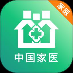 中国家医医生端手机版app下载_中国家医医生端手机版app最新版免费下载