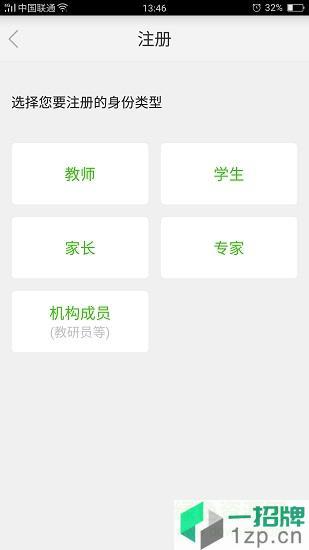 国家教育资源公共服务平台下载app