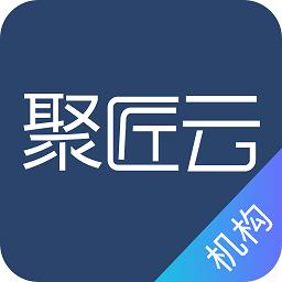 聚匠云机构版appapp下载_聚匠云机构版appapp最新版免费下载
