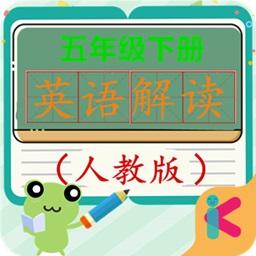 五年级下册英语解读人教版app下载_五年级下册英语解读人教版app最新版免费下载