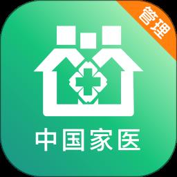 中国家医平台院后管理版app下载_中国家医平台院后管理版app最新版免费下载