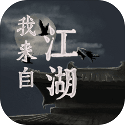 我来自江湖app下载_我来自江湖app最新版免费下载