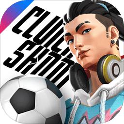 街头足球手游内测app下载_街头足球手游内测app最新版免费下载